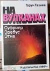 Купить книгу Тазиев Гарун - На вулканах