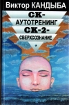 Купить книгу В. М. Кандыба - СК-Аутотренинг, СК-2-Сверхсознание