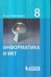 Купить книгу Угринович, Н.Д. - Информатика и ИКТ. Учебник для 8 класса