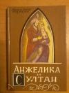 Купить книгу Голон Анн; Голон Серж - Анжелика и султан