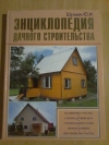 Купить книгу Шухман Ю. И. - Энциклопедия дачного строительства