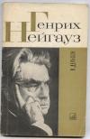 Дельсон В. - Генрих Нейгауз.