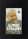 купить книгу  - Ельцин Борис. Исповедь на заданную тему.