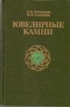 Купить книгу Корнилов, Н.И. - Ювелирные камни