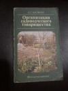 Купить книгу Косякин А. С. - Организация садоводческого товарищества