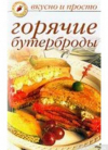 Купить книгу Ивушкина, О. - Горячие бутерброды