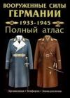 Купить книгу Курылев, О. П. - Вооруженные силы Германии. 1933-1945. Полный атлас