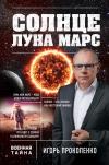 Купить книгу Прокопенко Игорь - Солнце, Луна, Марс