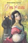 Купить книгу Виктория Хольт - Дочь Сатаны