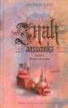 Купить книгу Филипп Керр - Знак алхимика. Загадка Исаака Ньютона