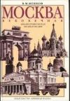 Купить книгу В. М. Мешков - Москва вековечная. Библиографичная энциклопедия