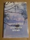 Купить книгу Дьячков С. Г. - Опережая время