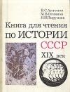 Купить книгу В. С. Антонов, М. Б. Огнянов, Н. И. Пирумова - Книга для чтения по истории СССР. XIX век