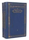 Купить книгу Мопассан Г. - Избранные романы (в двух томах)
