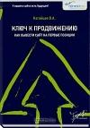 Купить книгу Нагайцев В. А. - Ключ к продвижению: как вывести сайт на первые позиции