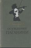 купить книгу Виноградов, Анатолий - Осуждение Паганини