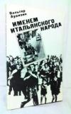 Купить книгу Аудизио, В. - Именем итальянского народа