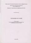 Купить книгу Баловленков, Е.В. - Управление без усилий