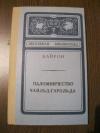 Купить книгу Байрон, Д.Г. - Паломничество Чайльд-Гарольда