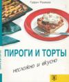 Купить книгу Гудрун Рушицка - Пироги и торты.