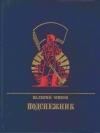 Купить книгу Валерий Осипов - Подснежник: Повесть о Георгии Плеханове