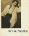 Купить книгу [автор не указан] - Вера Федоровна Комиссаржевская