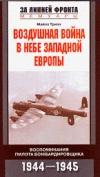 Купить книгу Трипп М. - Воздушная война в небе Западной Европы