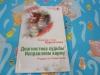 Купить книгу в. и. л. куровские - диагностика судьбы. исправляем карму