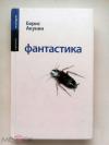Купить книгу Акунин, Борис - Фантастика
