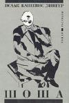Купить книгу И. Б. Зингер - Шоша