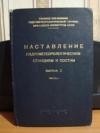 Купить книгу [автор не указан] - Наставление гидрометеорологическим станциям и постам. Выпуск 2. Часть 1.