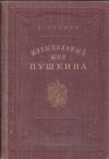 Купить книгу Глумов А. - Музыкальный мир Пушкина
