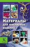 Купить книгу В. Куманин, В. Лившиц - Материалы для ювелирных изделий