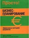 Купить книгу Адамс, Б. - Бизнес планирование