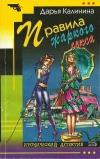 Купить книгу Донцова - Правила жаркого секса