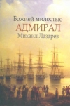 Купить книгу Фоминцева Л. А. - Божией милостью адмирал Михаил Лазарев