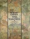 Олеша Юрий - Три Толстяка. Книга для чтения с комментарием, заданиями и словарем на португальском языке