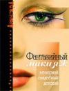 Купить книгу Майорова, Т.М. - Фантазийный макияж. Вечерний, свадебный, детский