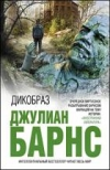Купить книгу Джулиан Барнс - Дикобраз