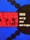 Купить книгу Кулагина, Г.А. - 100 игр по истории