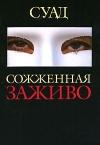 Купить книгу Суад - Сожженная заживо