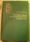 Купить книгу Арустамов, Х.А. - Сборник задач по начертательной геометрии с решениями типовых задач