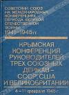 Главный редактор Громыко - Крымская конференция руководителей трех союзных держав – СССР, США и Великобритании (4 – 11 февраля 1945 г.).
