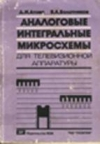 Купить книгу Атаев, Д. И.; Болотников, В. А. - Аналоговые интегральные микросхемы для телевизионной аппаратуры
