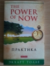 "Купить книгу Экхарт Толле - Практика "" Power of Now """