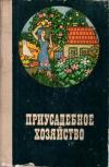 Купить книгу [автор не указан] - Приусадебное хозяйство