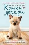Купить книгу Браун, Хелен - Кошки-дочери. Кошкам и дочерям, которые не всегда приходят, когда их зовут