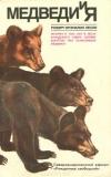 Купить книгу Лесли Роберт Фрэнклин - Медведи и я