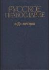 Клебанов – научный редактор - Русское православие: вехи истории