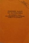 П. И. Горнштейн, А. Г. Мерзляк - Решение задач по математике (из сборника задач под редакцией М. И. Сканави, главы 6–9 группы Б)